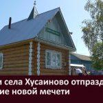 Жители села Хусаиново отпраздновали открытие новой мечети