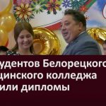 118 студентов Белорецкого медицинского колледжа получили дипломы