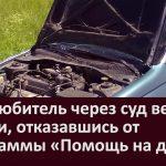 Автолюбитель через суд вернул деньги, отказавшись от программы «Помощь на дороге»