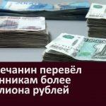 Белоречанин перевёл мошенникам более 1 миллиона рублей