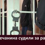 Белоречанина судили за разбой