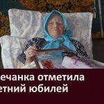 Белоречанка отметила 100 - летний юбилей
