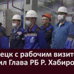 Белорецк с рабочим визитом посетил Глава РБ Р. Хабиров