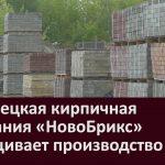 Белорецкая кирпичная компания «НовоБрикс» наращивает производство