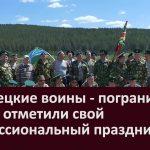 Белорецкие воины – пограничники запаса отметили свой профессиональный праздник