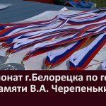 Чемпионат г. Белорецка по горному бегу памяти В.А. Черепенькина