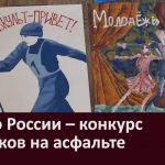 К Дню России – конкурс рисунков на асфальте