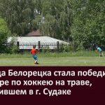 Команда Белорецка стала победителем в турнире по хоккею на траве, проходившем в г  Судаке