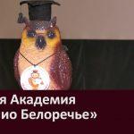 Лесная Академия «Библио Белоречье»