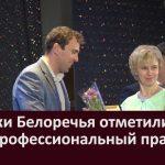 Медики Белоречья отметили свой профессиональный праздник