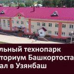 Мобильный технопарк «Кванториум Башкортостана» приехал в Узянбаш
