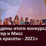 Подведены итоги конкурса «Мистер и Мисс Школа красоты-2021»