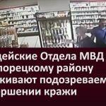 Полицейские Отдела МВД России по Белорецкому району разыскивают подозреваемых в совершении кражи