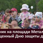 Праздник на площади Металлургов, посвященный Дню защиты детей