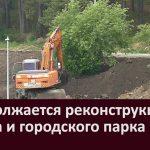 Продолжается реконструкция пляжа и городского парка