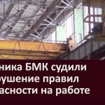 Работника БМК судили за нарушение правил безопасности на работе