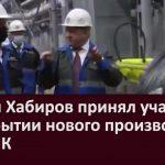 Радий Хабиров принял участие в открытии нового производства на БМК