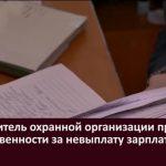 Руководитель охранной организации привлечен к ответственности за невыплату зарплаты