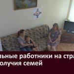 Социальные работники на страже благополучия семей