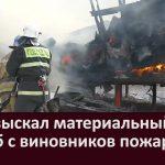Суд взыскал материальный ущерб с виновников пожара
