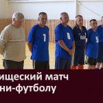 Товарищеский матч по мини футболу