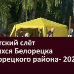 Туристский слёт учащихся Белорецка и Белорецкого района — 2021