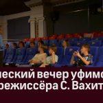 Творческий вечер уфимского кинорежиссёра С.Вахитова