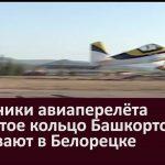 Участники авиаперелёта «Золотое кольцо Башкортостана» побывают в Белорецке