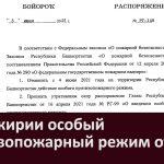 В Башкирии особый противопожарный режим отменен