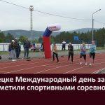 В Белорецке Международный день защиты детей отметили спортивными соревнованиями