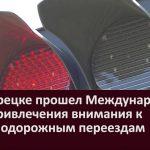 В Белорецке прошел Международный день привлечения внимания к железнодорожным переездам