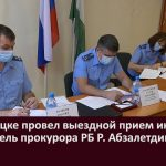В Белорецке провел выездной прием инвалидов заместитель прокурора РБ Р.Абзалетдинов
