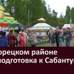 В Белорецком районе идет подготовка к Сабантую