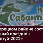 В Белорецком районе состоялся народный праздник «Сабантуй-2021»