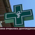 В с.Ломовка открылась долгожданная аптека