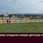 В Серменево открыли новую детскую площадку