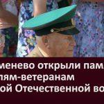 В Серменево открыли памятник учителям ветеранам Великой Отечественной войны