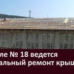 В школе № 18 ведется капитальный ремонт кровли
