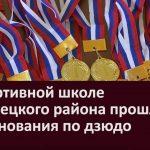 В спортивной школе Белорецкого района прошли соревнования по дзюдо