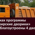 В рамках программы «Башкирские дворики» будут благоустроены 4 двора