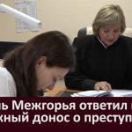 Житель Межгорья ответил в суде за ложный донос о преступлении