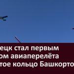 Белорецк стал первым городом авиаперелёта «Золотое кольцо Башкортостана»