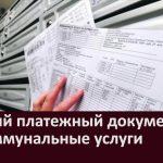 Единый платежный документ за коммунальные услуги