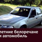 Малолетние белоречане угнали автомобиль