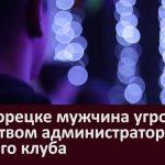 В Белорецке мужчина угрожал убийством администратору ночного клуба