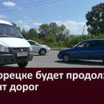 В Белорецке будет продолжен ремонт дорог