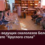 Встреча ведущих скалолазов Белорецка в формате «Круглого стола»