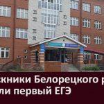 Выпускники Белорецкого района сдавали первый ЕГЭ