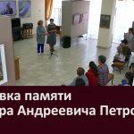 Выставка памяти Виктора Андреевича Петромана