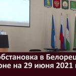 Эпидобстановка в Белорецке и районе на 29 июня 2021 года
